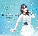 【主題歌】TV ナゾトキネ OP「Dimension sky」/藤崎結朱 通常盤の画像