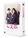 【DVD】実写 ドラマ こえ恋 DVD-BOXの画像