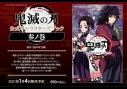 【コミック】TVアニメ 鬼滅の刃 公式キャラクターズブック 参ノ巻の画像
