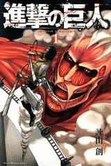 【コミック】進撃の巨人 1~26巻セット