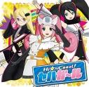 【サウンドトラック】Hi☆sCoool! セハガール オリジナル・サウンドトラックの画像