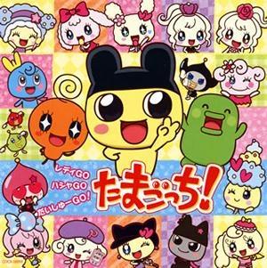【アルバム】レディGO ハシャGO だいしゅーGO!たまごっち!