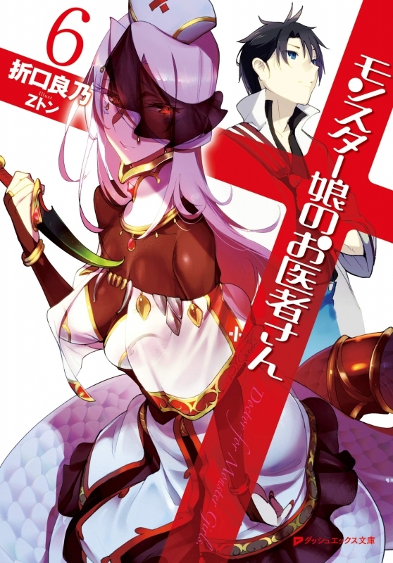 【小説】モンスター娘のお医者さん(6)