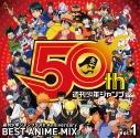 【アルバム】週刊少年ジャンプ 50th Anniversary BEST ANIME MIX vol.1の画像