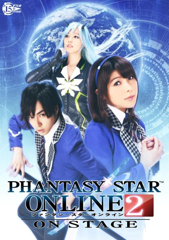 【DVD】舞台 ファンタシースターオンライン2 -ON STAGE-