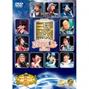 【DVD】ライブビデオ 真・三國無双 声優乱舞 2015夏 豪華版 限定の画像