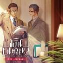 【ドラマCD】ホテル・ヒルサイドベイ 第二章 ~小夜に睡る星~の画像