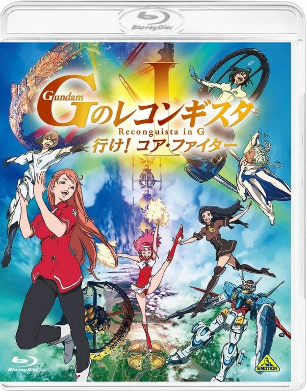 【Blu-ray】劇場版『Gのレコンギスタ Ⅰ』「行け!コア・ファイター」通常版