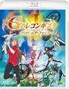 【Blu-ray】劇場版『Gのレコンギスタ Ⅰ』「行け!コア・ファイター」通常版の画像