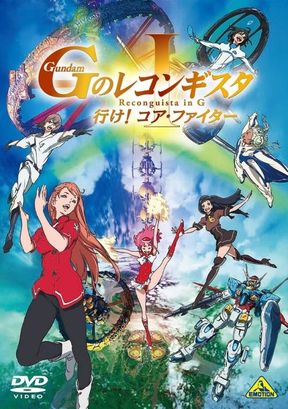 【DVD】劇場版『Gのレコンギスタ Ⅰ』「行け!コア・ファイター」
