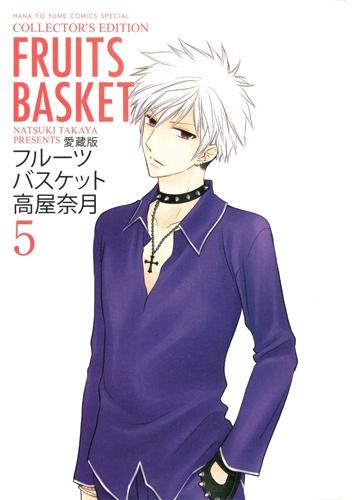 【コミック】愛蔵版 フルーツバスケット(5)