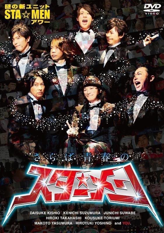 【DVD】謎の新ユニットSTA☆MEN/謎の新ユニットSTA☆MENアワー さらば青春のスター☆メン