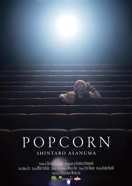 【写真集】浅沼晋太郎1st写真集「POPCORN」 アニメイト限定版