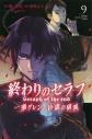 【ポイント還元版( 6%)】【コミック】終わりのセラフ 一瀬グレン、16歳の破滅 1~9巻セットの画像