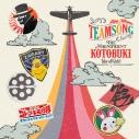 【アルバム】アプリ 荒野のコトブキ飛行隊 大空のテイクオフガールズ! チームソングミニアルバムの画像