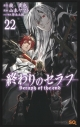 【コミック】終わりのセラフ(22)の画像