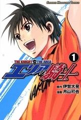 【コミック】エリアの騎士(1)