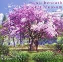 【サウンドトラック】TV 櫻子さんの足下には死体が埋まっている オリジナルサウンドトラック music beneath the cherry blossomの画像