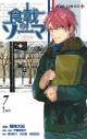 【コミック】食戟のソーマ L'etoile―エトワール―(7)の画像