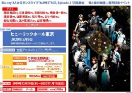 Blu-ray 2.5次元ダンスライブ「ALIVESTAGE」Episode 2『月花神楽 -青と緑の物語-』発売記念イベント画像