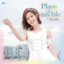 【アルバム】原由実/Place of my life 数量限定盤 Blu-ray付の画像
