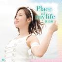 【アルバム】原由実/Place of my life DVD付盤の画像