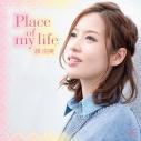 【アルバム】原由実/Place of my life 通常盤の画像