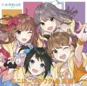 【キャラクターソング】アプリゲーム CUE! Team Single 02 「にこにこワクワク 最高潮!」/AiRBLUE Birdの画像