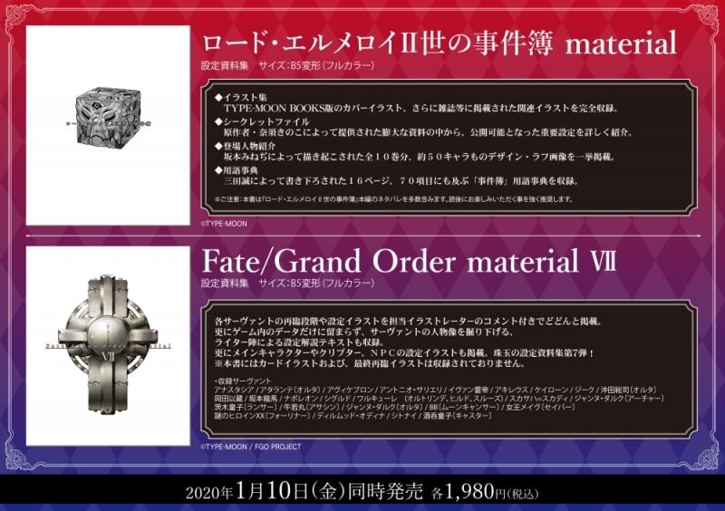 【設定原画集】Fate/Grand Order material VII