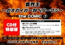 【コミック】覇界王~ガオガイガー対ベターマン~ the COMIC(1)[CD付特装版]の画像