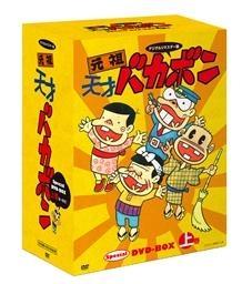 【DVD】TV 元祖天才バカボン デジタルリマスター版 Special DVD-BOX 上巻 期間限定生産版