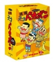 【DVD】TV 元祖天才バカボン デジタルリマスター版 Special DVD-BOX 上巻 期間限定生産版の画像