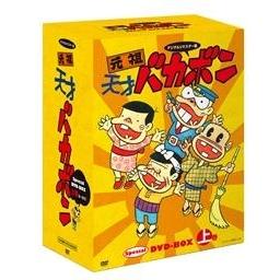Dvd Tv 元祖天才バカボン デジタルリマスター版 Special Dvd Box 上巻 期間限定生産版 アニメイト