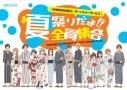 【Blu-ray】イベント WORKING!! サーバント×サービス 夏祭りだよ!!全員集合の画像