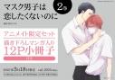【コミック】マスク男子は恋したくないのに(2) アニメイト限定セット【12P小冊子付き】の画像