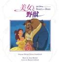 【サウンドトラック】映画 美女と野獣 オリジナル・サウンドトラック 日本語盤の画像