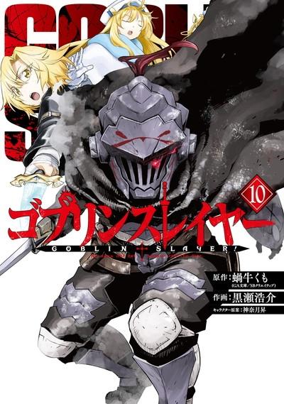 【ポイント還元版(10%)】【コミック】ゴブリンスレイヤー 1~10巻セット