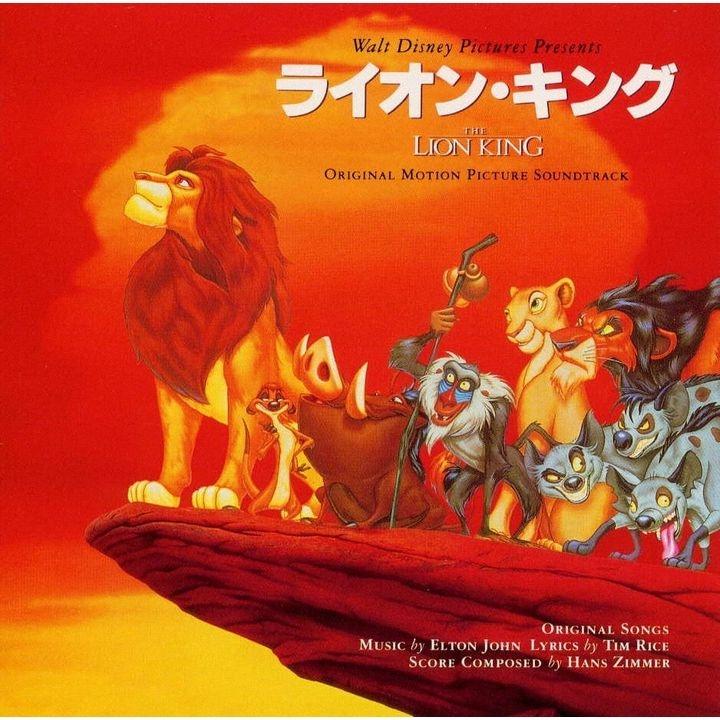 【サウンドトラック】映画 ライオン・キング オリジナル・サウンドトラック 日本語盤