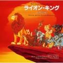 【サウンドトラック】映画 ライオン・キング オリジナル・サウンドトラック 日本語盤の画像