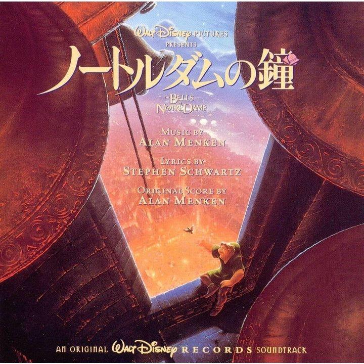 【サウンドトラック】映画 ノートルダムの鐘 オリジナル・サウンドトラック 日本語盤