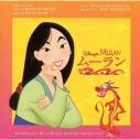 【サウンドトラック】映画 ムーラン オリジナル・サウンドトラック 日本語盤の画像