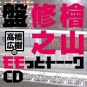 【DJCD】ウェブラジオ 高橋広樹のモモっとトーークCD 檜山修之盤の画像