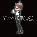 【主題歌】TV ケムリクサ OP「KEMURIKUSA」/ナノの画像