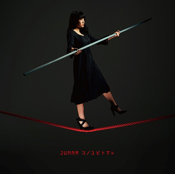 【主題歌】TV 賭ケグルイ×× OP「コノユビトマレ」/JUNNA
