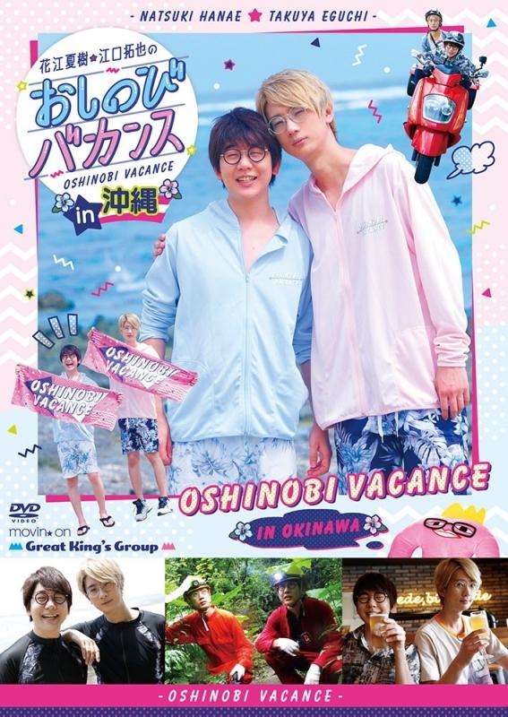 【DVD】花江夏樹・江口拓也のおしのびバカンス in 沖縄