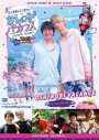 【DVD】花江夏樹・江口拓也のおしのびバカンス in 沖縄の画像