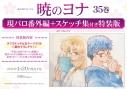 【コミック】暁のヨナ(35) 現パロ番外編+スケッチ集付き特装版の画像