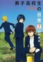 【コミック】男子高校生の日常(7)の画像