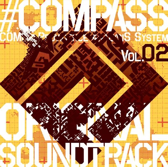 【サウンドトラック】ゲーム #コンパス 戦闘摂理解析システム オリジナルサウンドトラック Vol.2