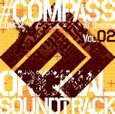 【サウンドトラック】ゲーム #コンパス 戦闘摂理解析システム オリジナルサウンドトラック Vol.2の画像